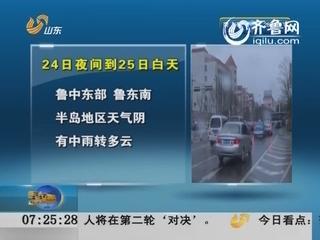 山东:23日最高30℃ 夜间起迎雨局部暴雨