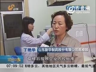 新华制药7次检测确保胶囊安全