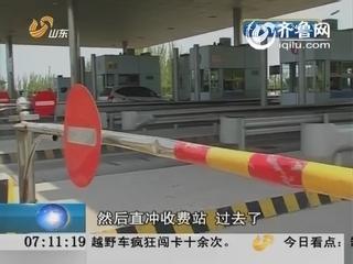 淄川:为省过路费 越野车强行闯卡十余次