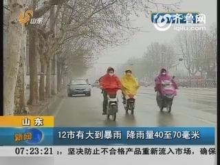 山东12市有大到暴雨 降雨量40至70毫米