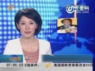 原中国足协副主席谢亚龙25日受审