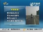 山东:个别路段施工 谨慎驾驶