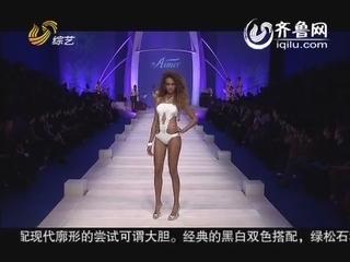 爱慕2012泳装发布会 性感美女泳装秀