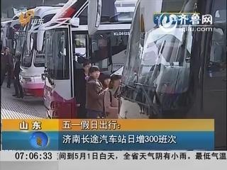五一期间济南长途汽车站日增300班次 铁路航空增加临客