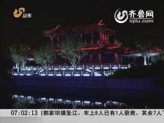 济南小清河首次夜航 往返全程60元