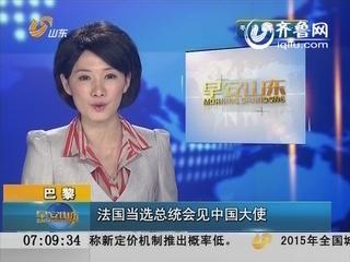 法国当选总统奥朗德会见中国大使
