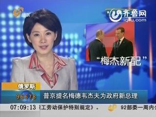 普京提名梅德韦杰夫为政府新总理