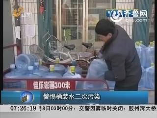 警惕桶装水二次污染 定期消毒饮水机