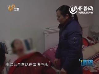 调查:少女被烧伤毁容案宣判
