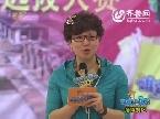 2012年05月12日《谁是小诸葛》淄博赛区