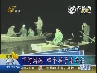 滨州:三少年不幸溺水 众人合力救援