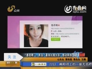"""""""鲁若晴"""":青岛""""最美抗癌女孩""""感动网络"""