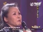 2012年05月25日《歌声传奇》致敬田震