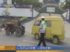莱芜:最霸气改装车 无头面包车被拖着跑