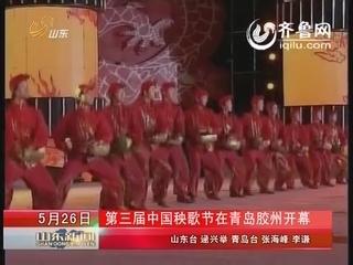 第三届中国秧歌节在青岛胶州开幕
