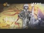 小超访谈录:环球骑士——陈良全