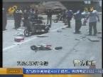 冠县:交通肇事逃逸 民警48小时破案