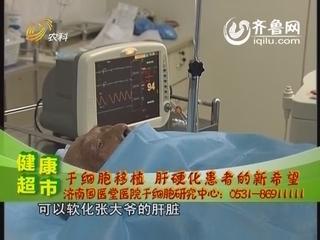 干细胞移植 肝硬化患者的新希望