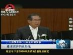 """日本国会首次听证""""购买钓鱼岛""""计划 传唤石原"""