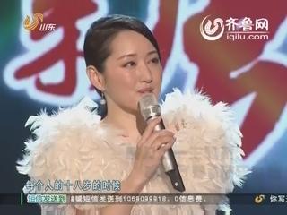 杨钰莹:十八岁的情书