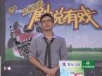 2012年06月25日《剧说有戏》:揭秘女明星新四美