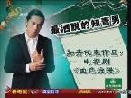 2012年06月29日《剧说有戏》:细数娱乐圈里的知青男