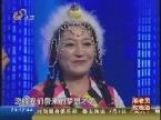 梦想达人王秀丽演唱《青藏高原》
