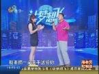 梦想达人王夕峰自创舞蹈