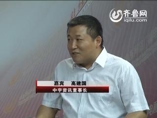 高建国简历_财经面对面:专访中宇资讯董事长高建国