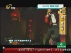 2012年07月05日《剧说有戏》费翔:猫一样的男人