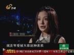 2012年7月7日《剧说有戏》:赵薇跌宕起伏的十五年