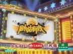 2012年7月8日《剧说有戏》:演员海选——老戏骨:汪嘉宝