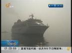威海旅游旺季到来 迎来外国邮轮飞机