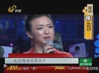 """2012年07月10日《剧说有戏》:当金星撞上""""选手"""""""