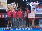 2012年07月13日《快乐大PK》