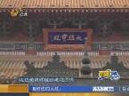 逍遥游:两个皇帝 一座寺庙
