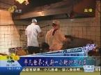 平凡世界:大厨一小时炒百道菜