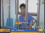 济宁:偷窥她人洗澡 都是黄色网站惹的祸