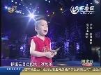 张天艺:曲阜超萌鬼精灵 磕头拜师萌翻全场