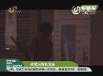 2012年08月11日《成长关注》凌晨扫街的兄妹
