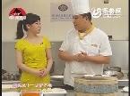 2012年08月16日《美味食客》:海参的多种做法