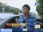 高唐:新车刚买一个月 后窗玻璃没粘好