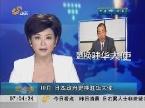 日本将同时更换驻中美韩大使