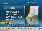 山东:本周天气:多云为主 雷雨天增多
