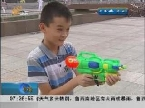 聊城:加压水枪威力大玩耍不当恐伤眼