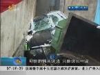 烟台:小区排水不畅 汽车冲入下水道