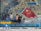 日本:拟公开中国保钓人士登岛录像