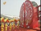 第二届中国非物质文化遗产博览会在枣庄开幕