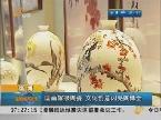 淄博:国画嫁接陶瓷 文化创意闪亮陶博会