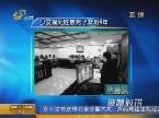 警情时讯:少女捅死性侵男子获刑4年